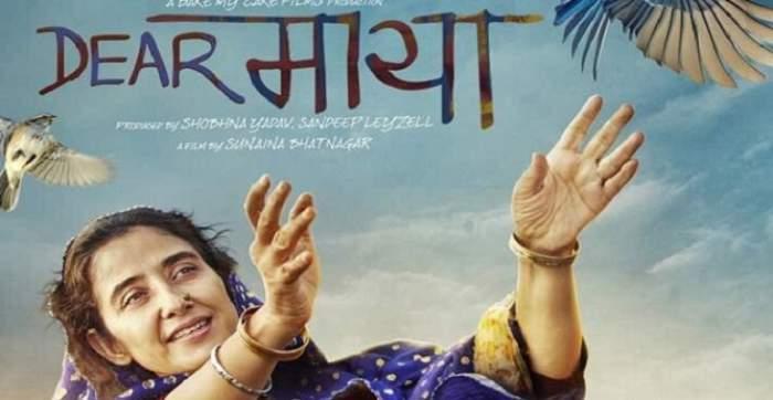 Dear Maya Full Movie Download