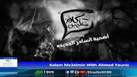 برنامج كلام معلمين مع احمد يونس حلقة الثلاثاء 27-12-2016 اضحية الساحر الجديده
