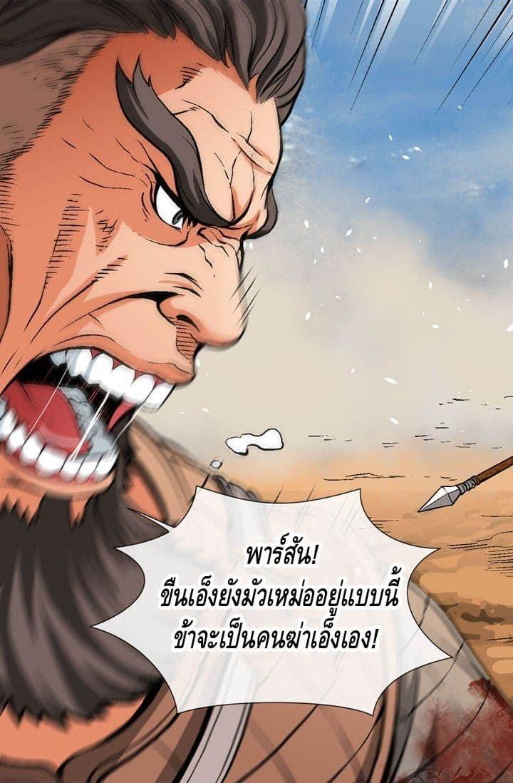 อ่านการ์ตูน Dimensional Mercenary ตอนที่ 2 หน้าที่ 9