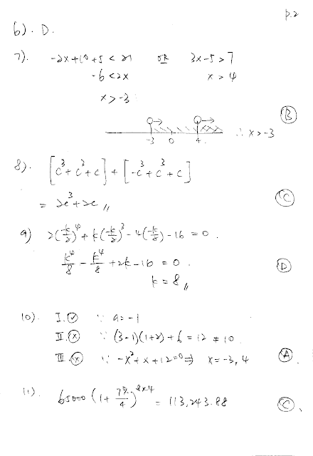 2019 DSE Math Paper 2 Detailed Solution 數學 卷二 答案 詳解 Q6,7,8,9,10,11