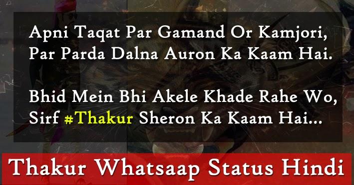 thakur rajputana whatsapp status hd photos hindi - 50 Best Thakur Attitude Status (ठाकुर राजपूत स्टेटस) Hindi For Whatsapp