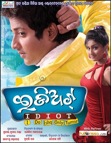 oriya film idiot