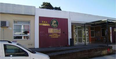 Διευκρίνηση του Υπουργείου Παιδείας για το ΤΕΙ στην Ηγουμενίτσα