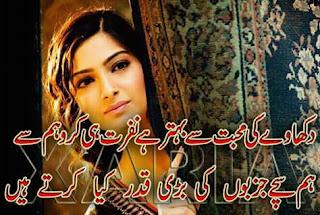 Dikhawe ki Mohabbat se Behter Hai k - Urdu 4 Lines Sad Poetry Images - Poetry Pics - 4 Lines Urdu Shayari - Urdu Poetry World