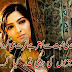 Dikhawe ki Mohabbat se Behter Hai k - Urdu 4 Lines Sad Poetry Images - Poetry Pics - 4 Lines Urdu Shayari - Urdu Poetry World