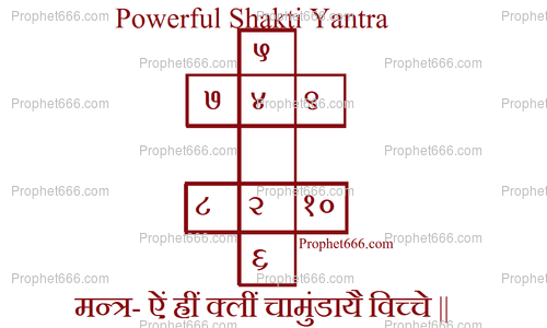 Prophet666 Hanuman Yantra