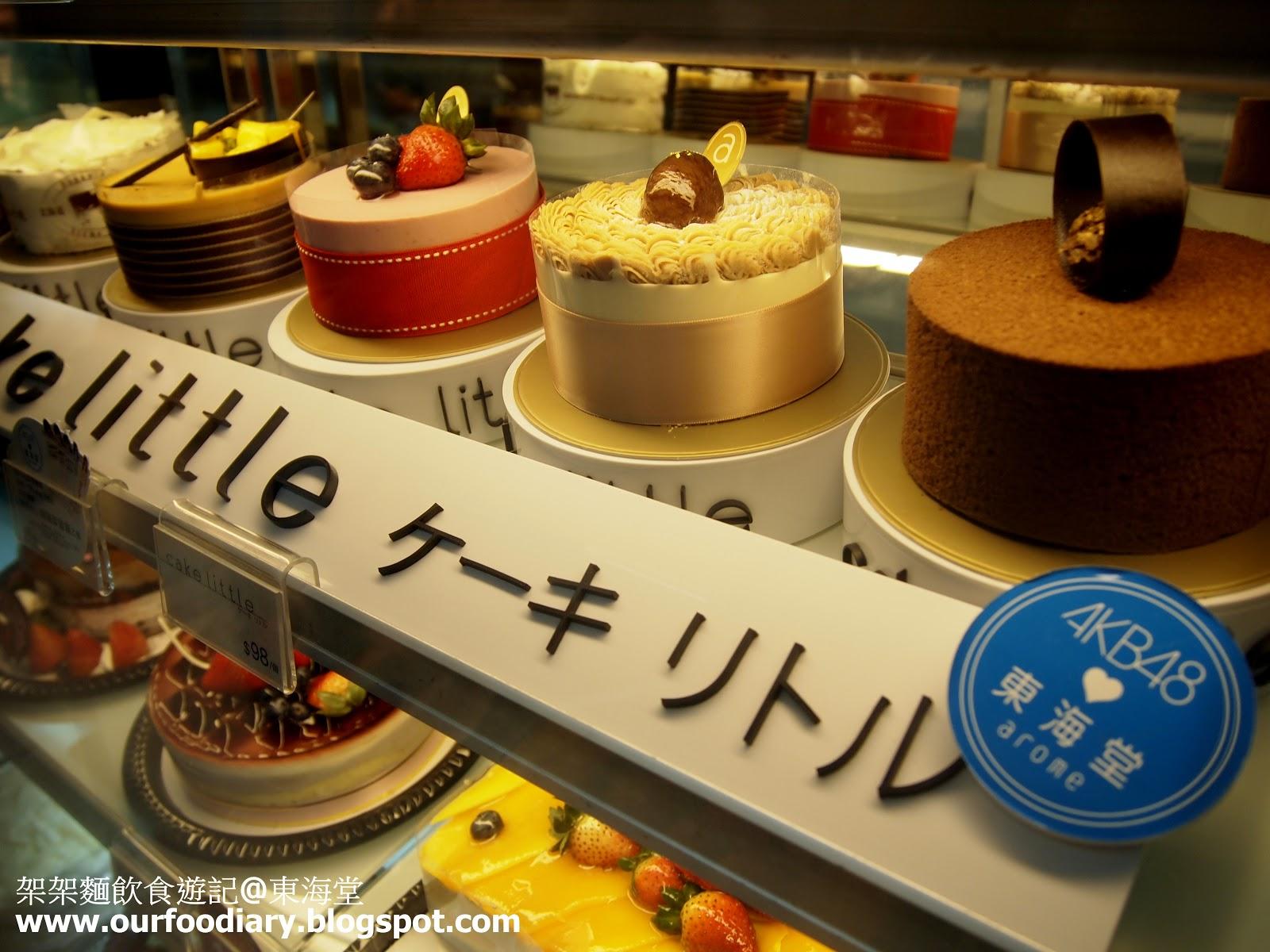cake little@東海堂 - 飲品美食 - SeeWide