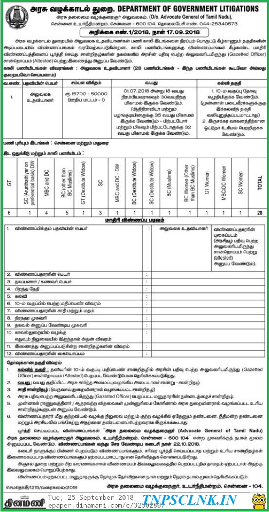 Office Assistant Vacancy in Tamil Nadu Govt Litigations Dept. (28 Posts)