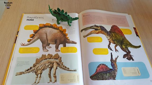 atlantas-gia-paidia-dinosaurs