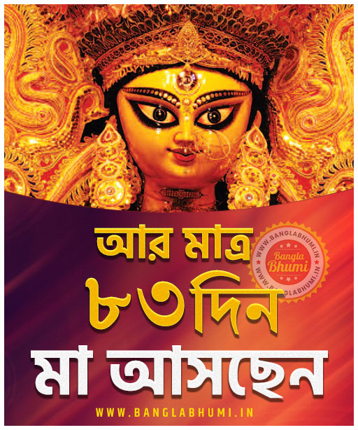 Maa Asche 83 Days Left, Maa Asche Bengali Wallpaper