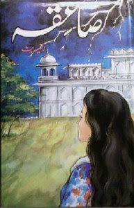 Saiqa by Razia Butt Pdf