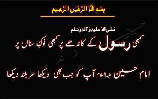 imam hussain hazrat muhammad saww poetry