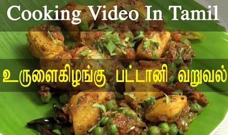 Chettinad Potato Green Peas fry