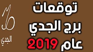 توقعات برج الجدي عام 2019