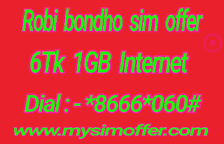 Robi bondho sim offer, Robi 6tk 1gb pack offer, Robi 6GB pack, Robi 6Tk 6Gb inactive sim offer, রবি বন্ধ সিম অফার, রবি ৬টাকায় ১জিবি  ইন্টারনেট পেক, রবি ৬জিবি অফার, ১৯ টাকা রিচার্য অফার, ৬টাকা@ ৬জিবি