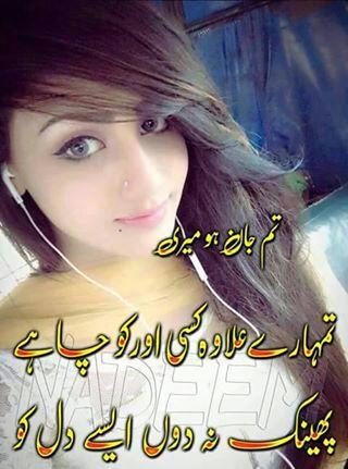 Tumhary Alawa kisi Or Ko chahy - Urdu Romantic Poetry - Romantic Shayari - Poetry Pics - Urdu Poetry World