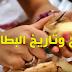 الزواج وتاريخ البطاطس
