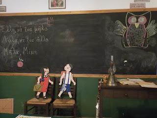Αποτέλεσμα εικόνας για Μουσείο σχολικής ζωής και εκπαίδευσης