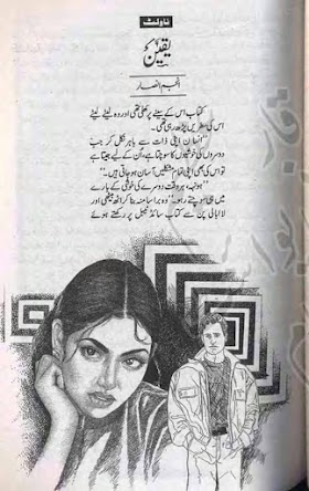 Yaqeen by Anjum Ansar