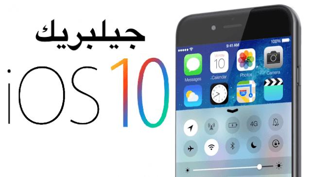 جيلبريك iOS 10.3 لاجهزة 64 bit قريبا