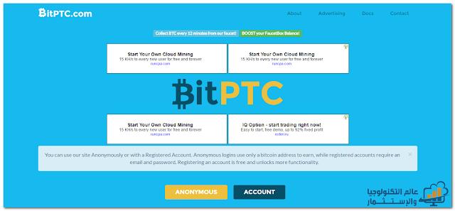 موقع رائع BitPTC لجمع البيتكوين عن طريق مشاهدة الإعلانات والدفع فورى