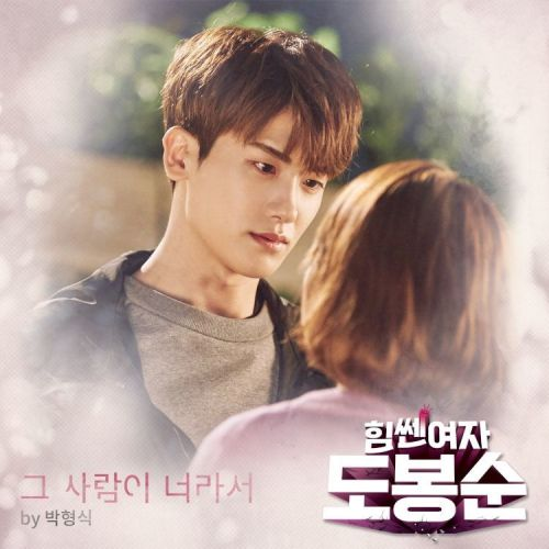 Lyric : Park Hyung Sik – Because Of You 박형식 - 그 사람이 너라서 (OST. Strong Woman Do Bong Soon)