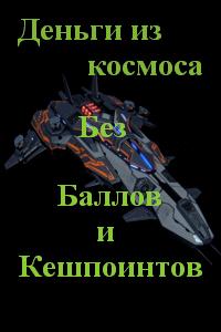 starconflict-game.ru на Well-monitor.ru