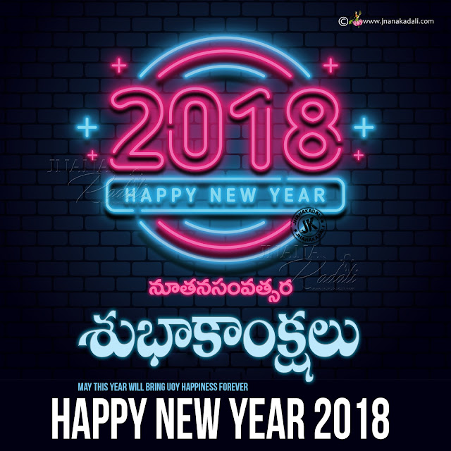 telugu new year greetings, happy new year 2018 greetings, best online telugu new year quotes messages