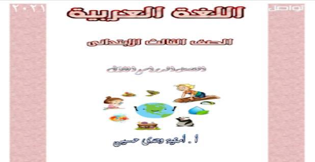 بوكلت اللغة العربية للصف الثالث الابتدائى الترم الأول 2021 للاستاذة امنية وجدى