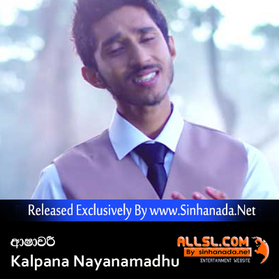Sinhala drama songs lyrics