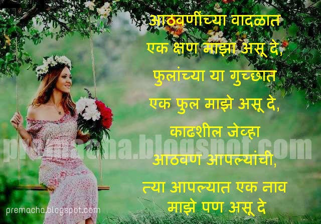 miss you status for whatsapp girlfriend - Marathi kavita
