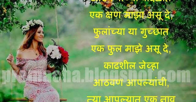 Marathi Kavita Marathi Love Prem Dard Sad Virah Love Sms -9145