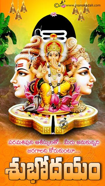 good morning telugu quotes, telugu subhodayam quotes, telugu online subhodayam hd wallpapers