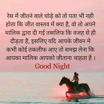 Good night Images in Hindi with Motivational Message
