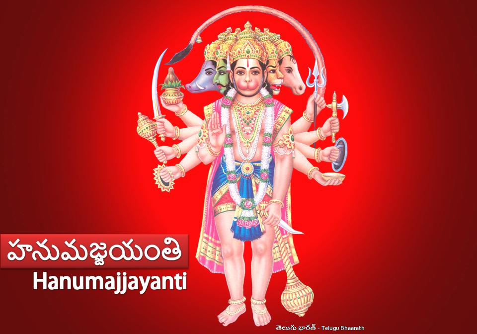 హనుమజ్జయంతి - Hanumajjayanti, Hanuman Jayanti