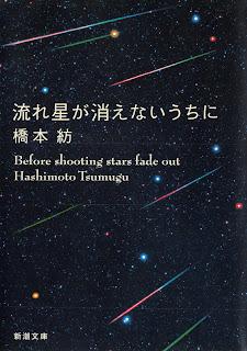 流れ星が消えないうちに [Before shooting stars fade out Hashimoto Tsumugu]