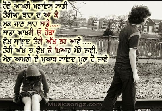 Love Cheating Boyfriend girlfriend punjabi Quotes sms message, heart broken punjabi sms, crying girl sad punjabi quotes, sad lonely girl boy wallpaper images photo