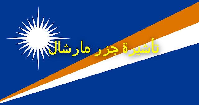 تأشيرة السياحة لجزر مارشال