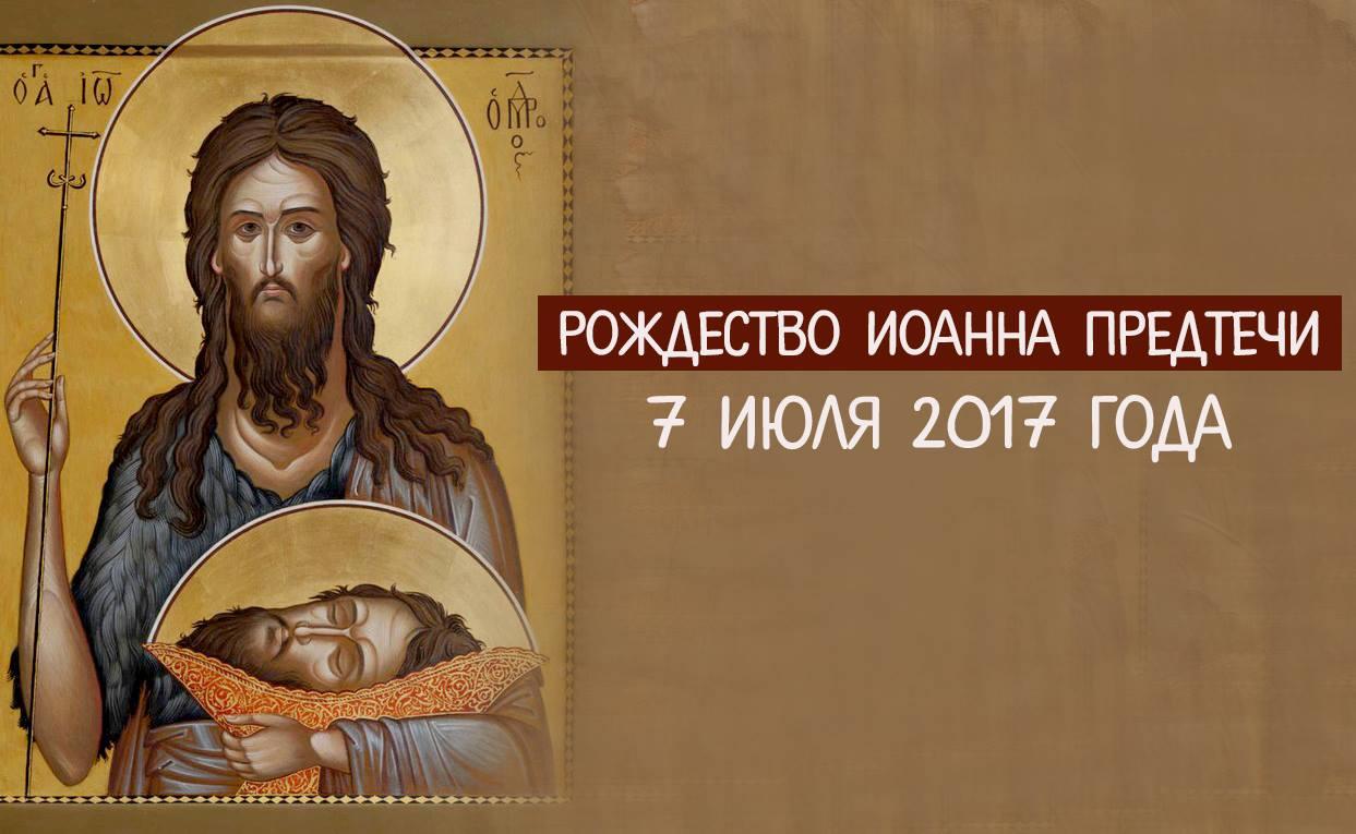 Иоанн креститель праздник открытки