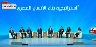 جلسة استراتيجية بناء الإنسان المصرى