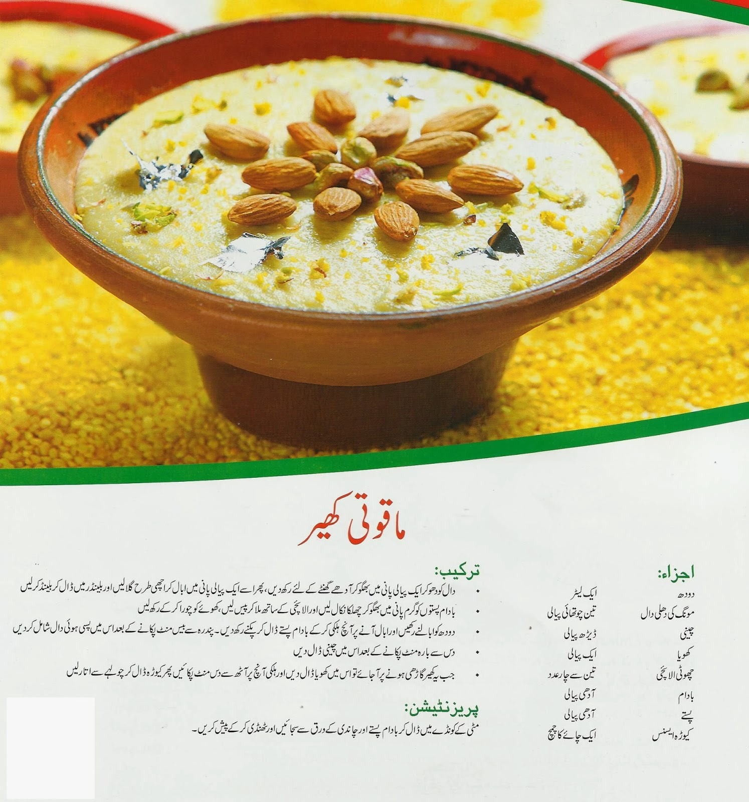 Coking Philospher: A New Pakistani Cooking Sweet Dish