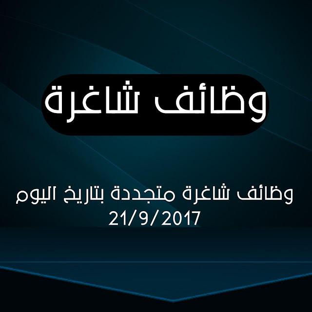 وظائف شاغرة متجددة في عموم العراق بتاريخ اليوم 21/9/2017 مع كافة المعلومات
