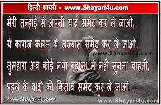 मेरी तन्हाई से - Yaadon Ki Shayari in Hindi