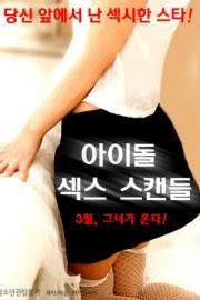 Idol Sex Scandal (2016)