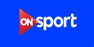 ﺗﺮﺩﺩ اﻭﻥ ﺳﺒﻮﺭﺕ ON Sport ﺍﻟﺮﻳﺎﺿﻴﺔ , التردد الجديد لقناة أون سبورت ON Sport 2018 على قمر نايل سات محدث بتاريخ اليوم