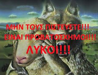 Αποτέλεσμα εικόνας για προβατοσχημοι λύκοι