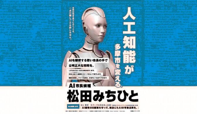 Robot se lanza a la alcaldía en Japón para luchar contra la corrupción