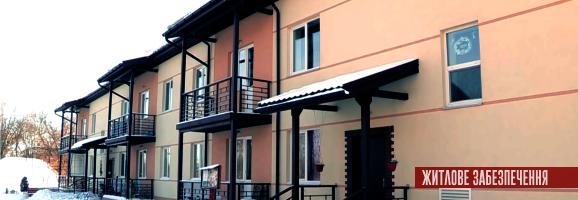 Roshen збудував житловий будинок для військових ЗСУ