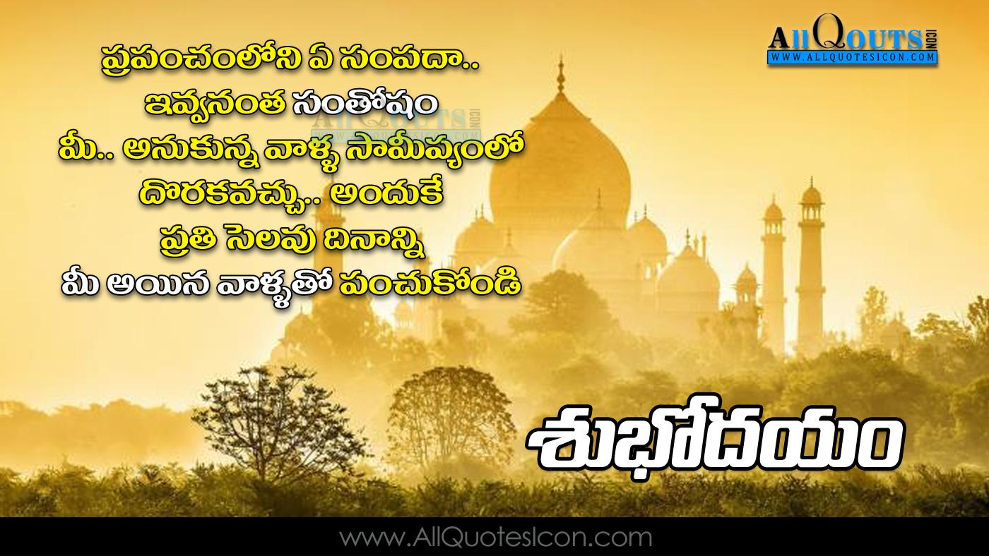 best telugu good morning greetings pictures amazing subhodayam