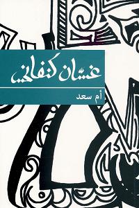 رواية أم سعد pdf - غسان كنفاني